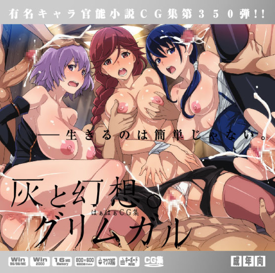no gensou hai grimgar to ass If you take one more diddly darn step